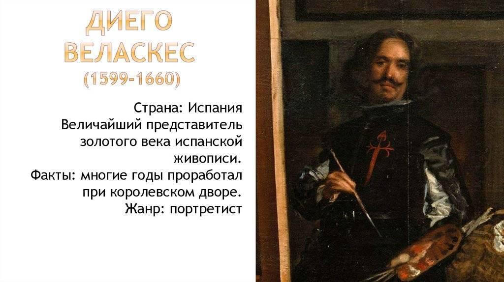Основные даты жизни и деятельности диего веласкеса. веласкес
