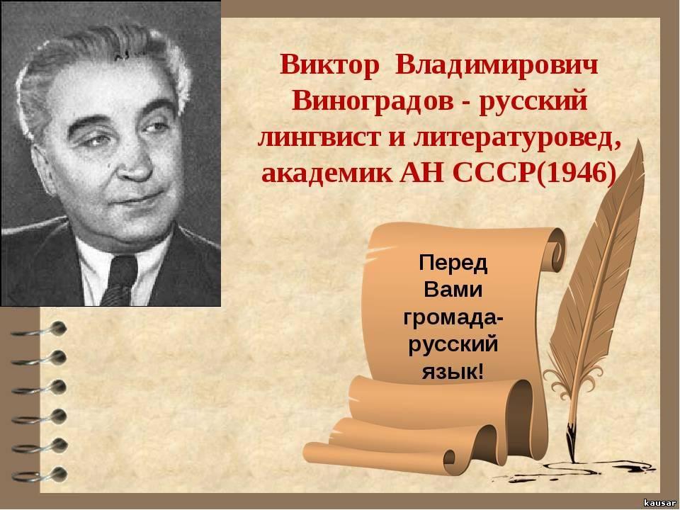 Виноградов, виктор владимирович википедия