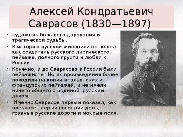 Основные даты жизни и деятельности алексея кондратьевича саврасова