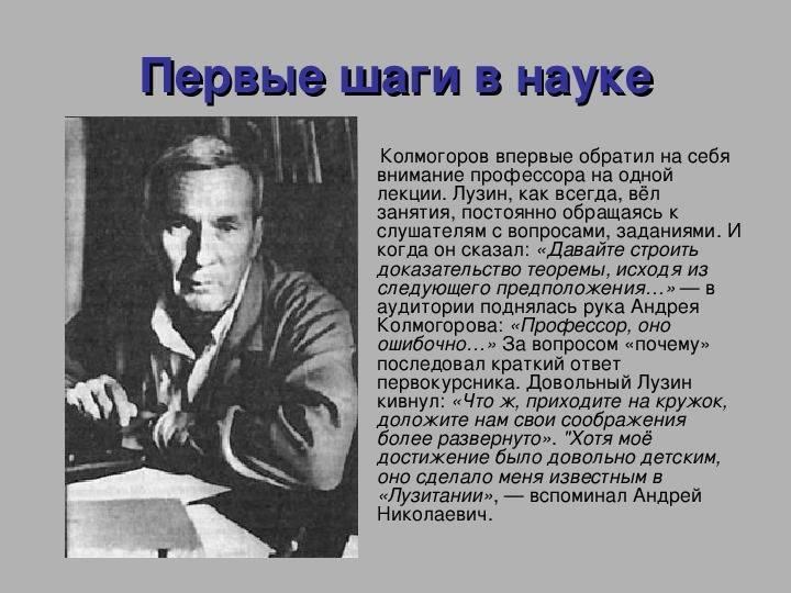Андрей николаевич колмогоров - биография и семья
