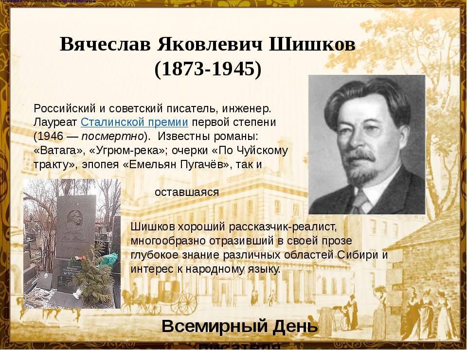 Шишков, вячеслав