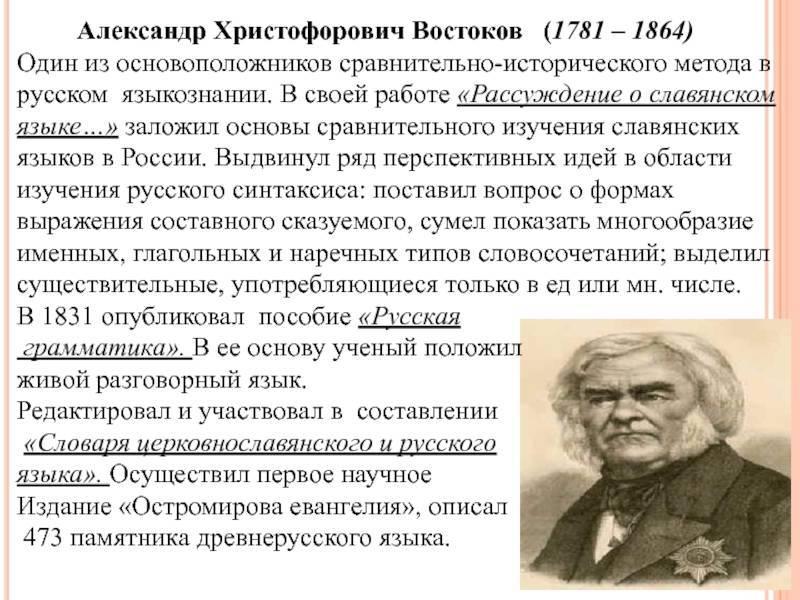Востоков, александр христофорович — википедия. что такое востоков, александр христофорович