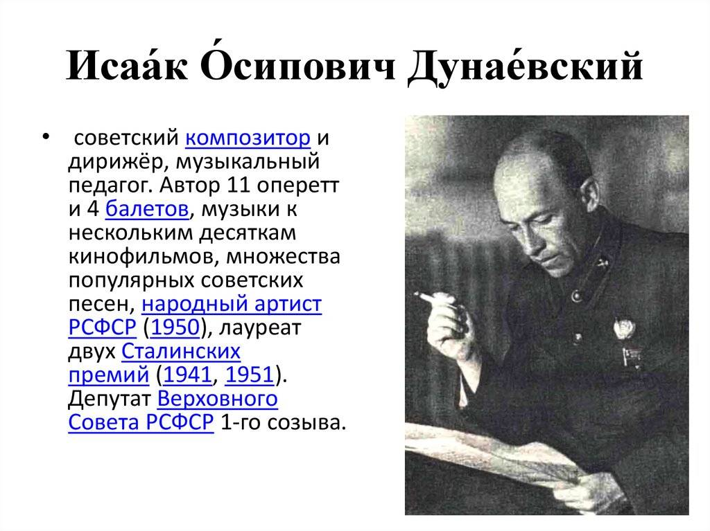 Дунаевский, исаак осипович — википедия. что такое дунаевский, исаак осипович