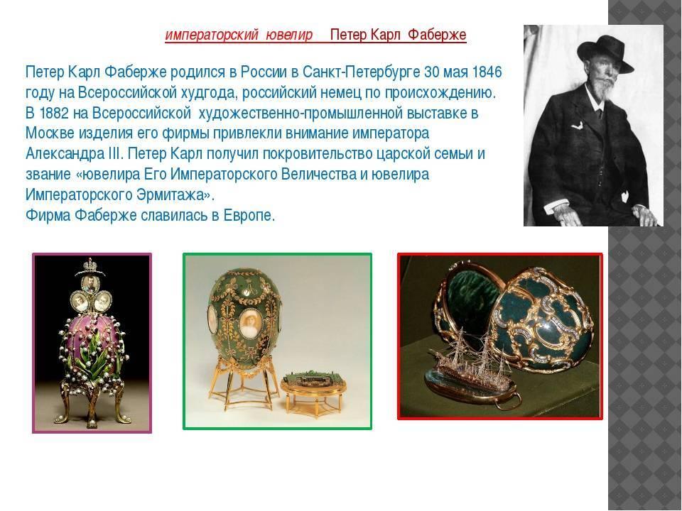 7 интересных фактов из биографии ювелира и миллионера карла фаберже | fresher - лучшее из рунета за день