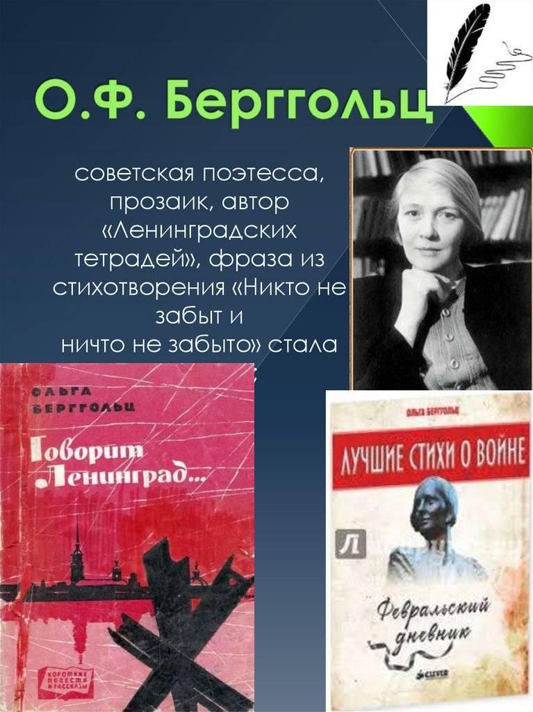 Ольга берггольц - биография, информация, личная жизнь
