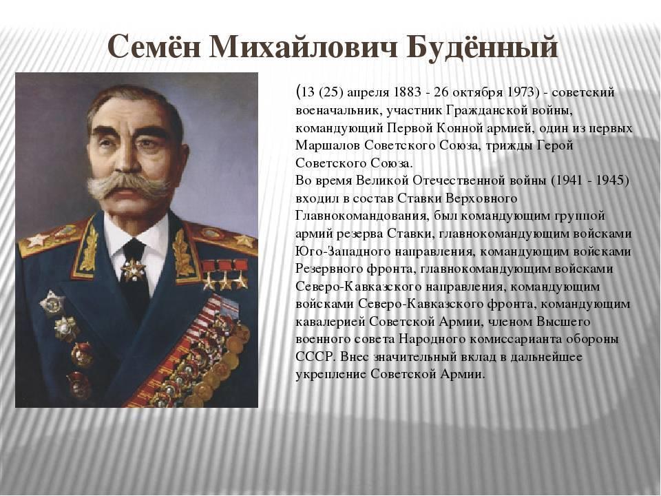 Семен буденный – советский военачальник и известный стратег