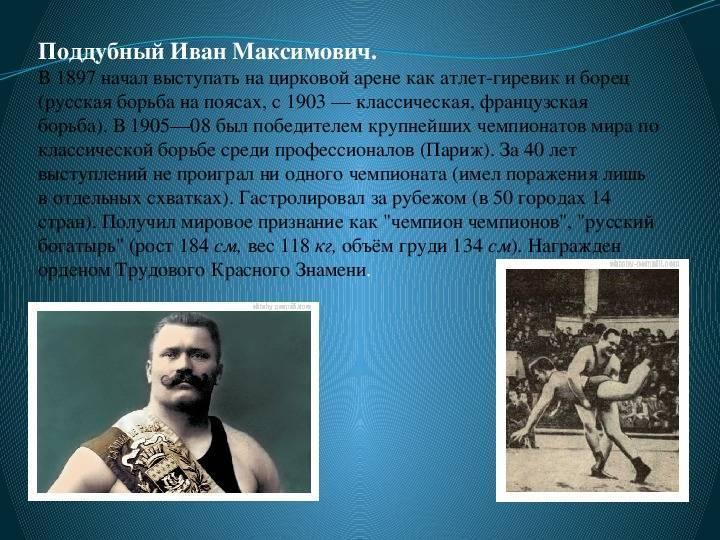 Иван поддубный – биография, фото, личная жизнь, фильм