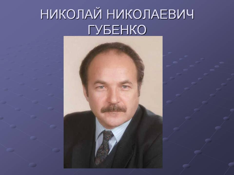 Николай губенко википедия
