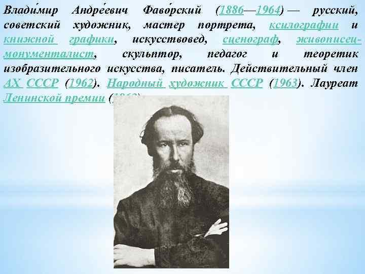 Владимир андреевич фаворский: биография, творчество. гравюры фаворского