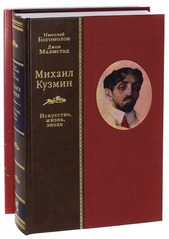 Кузмин михаил алексеевич — краткая биография | краткие биографии