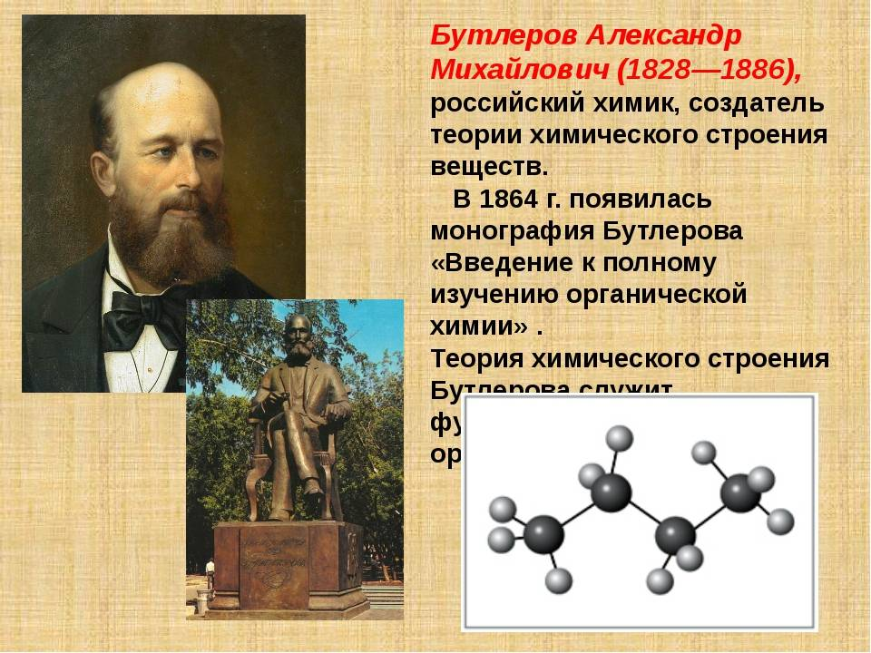 Биография бутлерова александра михайловича. интересные факты из жизни
