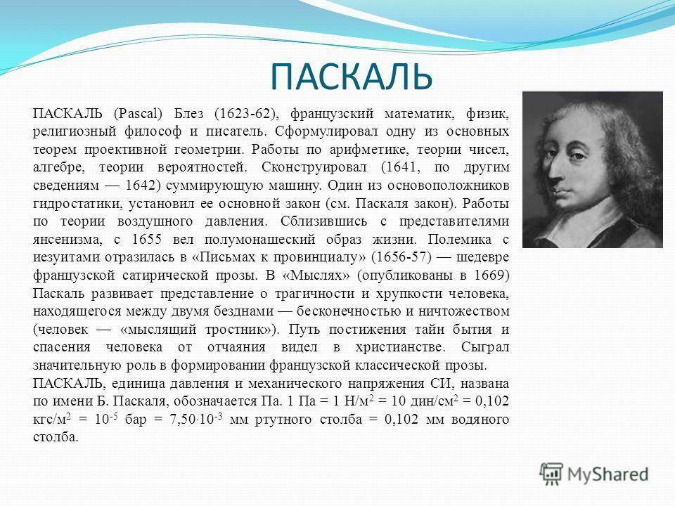 Блез паскаль, физик: биография, описание научных открытий, обзор изобретений