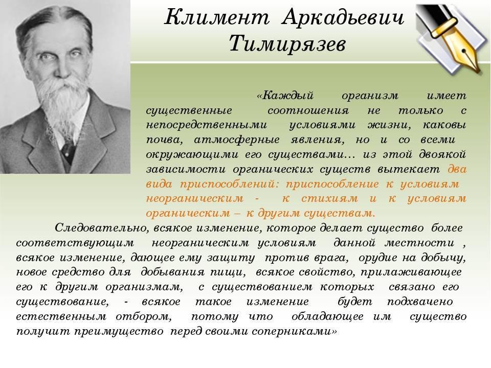 Тимирязев климент аркадьевич - известные ученые