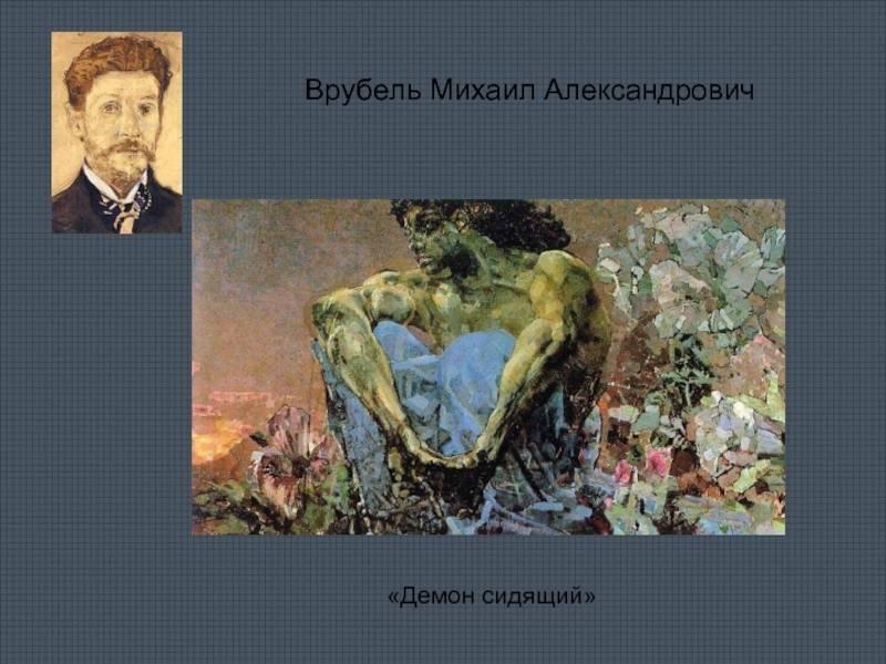 Михаил дмитриевич врубель