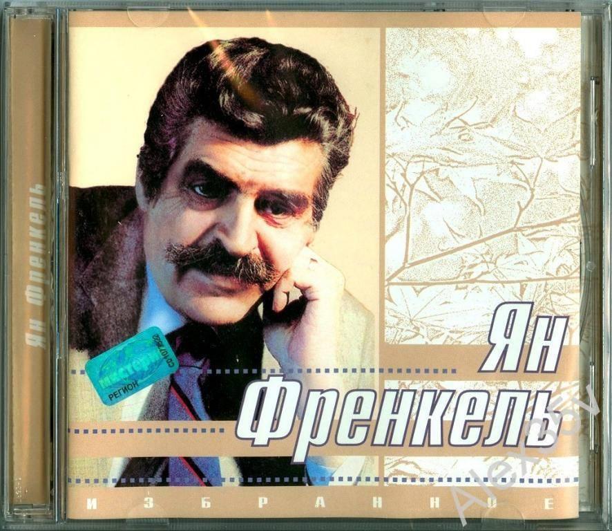 Френкель ян абрамович - вики