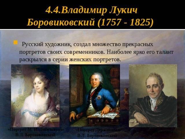 Владимир боровиковский википедия