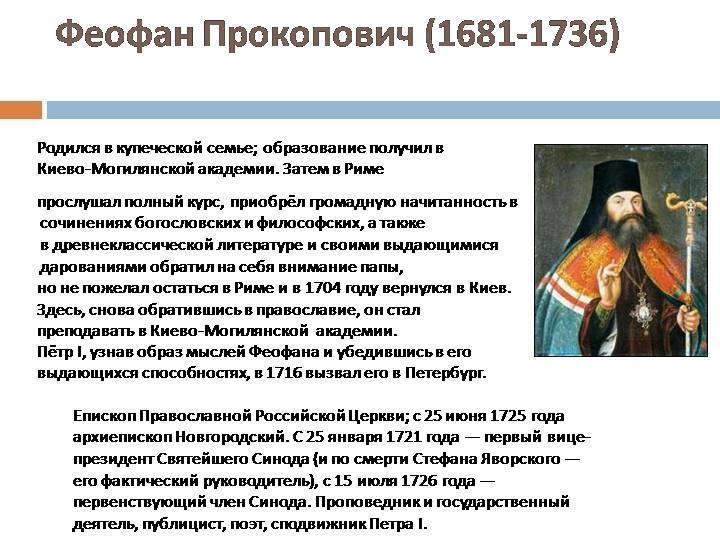 Биография феофана прокоповича