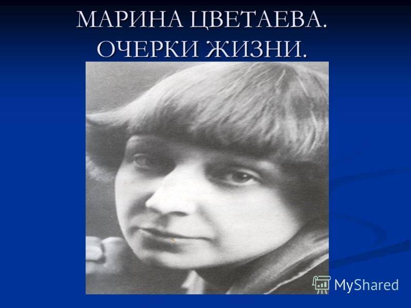 Марина цветаева: биография, личная жизнь