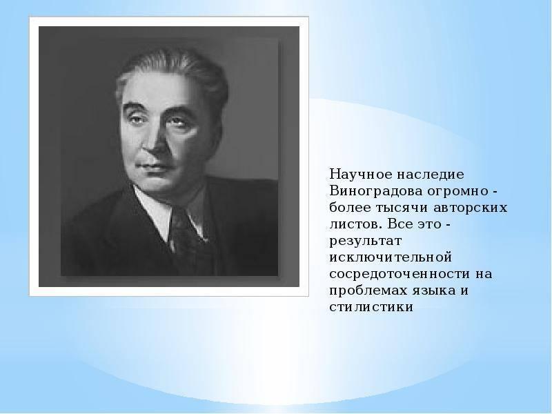 Виноградов виктор - сообщение доклад биография
