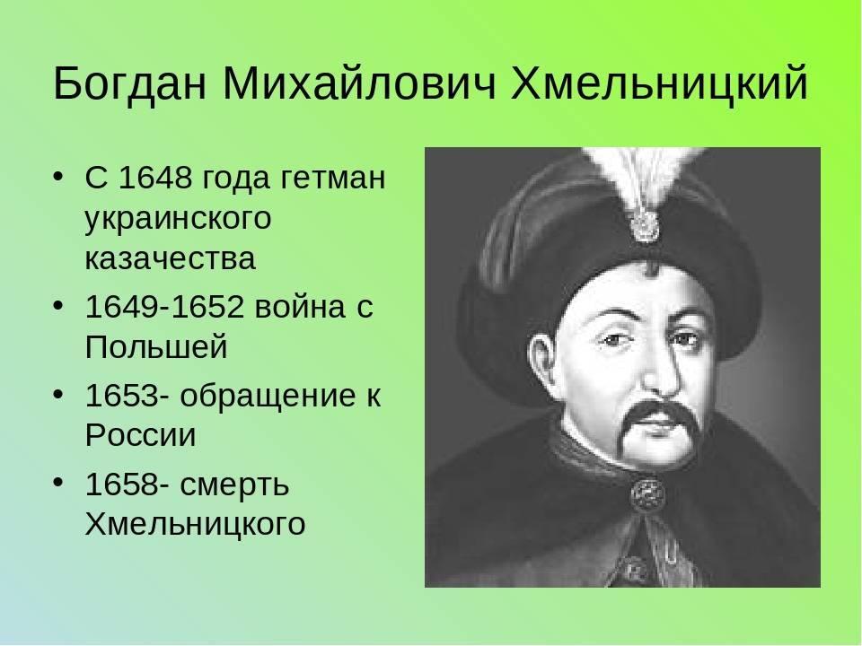Богдан хмельницкий | воины и военная техника вики | fandom