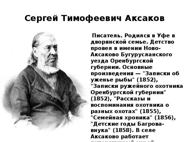 Биография, творчество и книги аксакова сергея тимофеевича кратко, фото