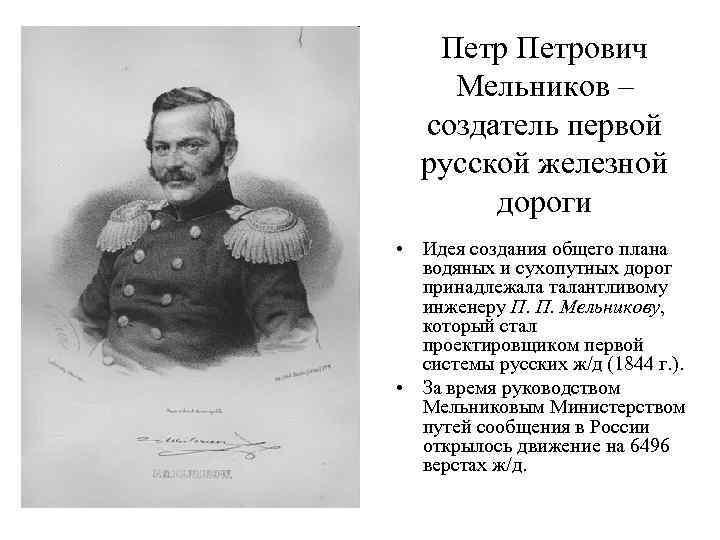 Мельников, павел петрович биография, памятники