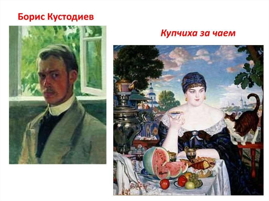 Биографиябориса михайловича кустодиева