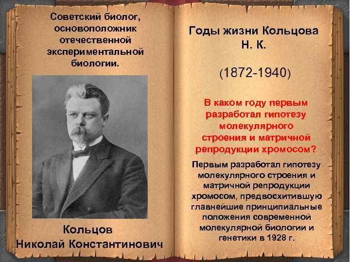 Кольцов, николай константинович — википедия