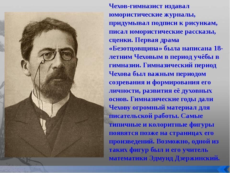 Краткая биография чехова