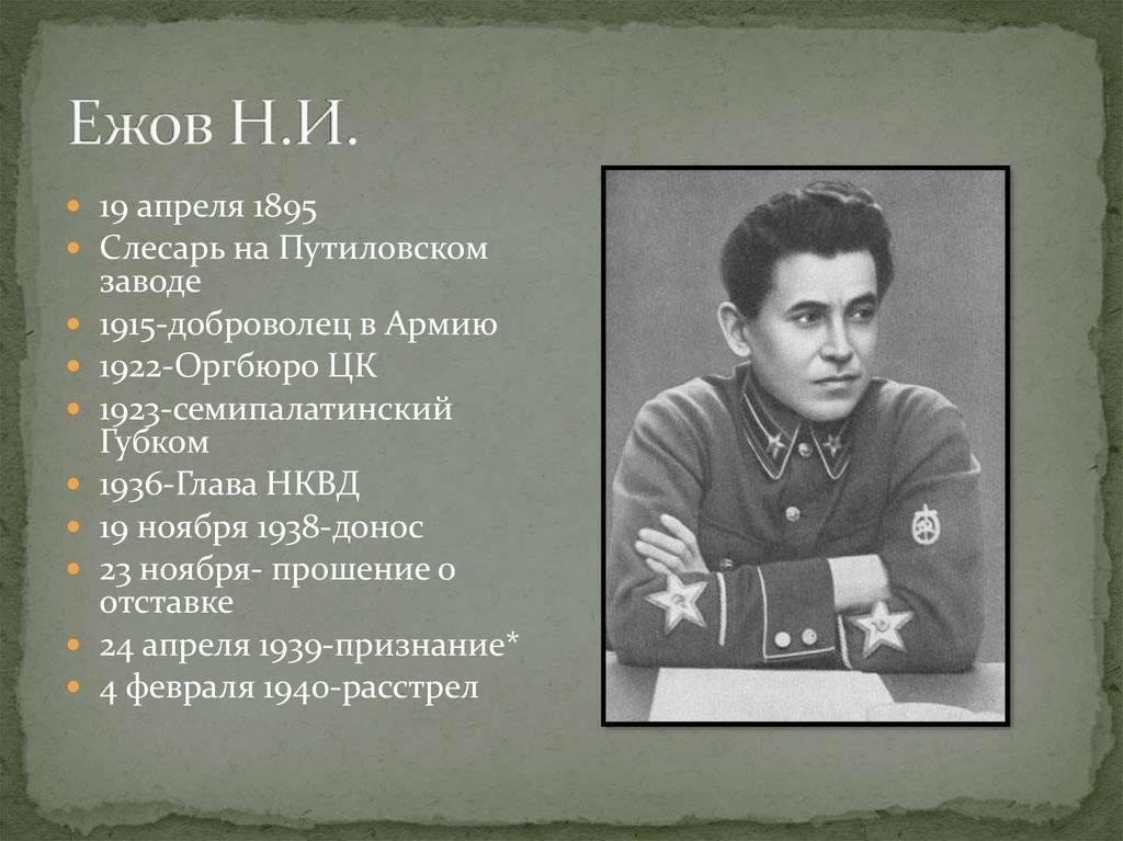 Ежов, николай иванович - русская историческая библиотека