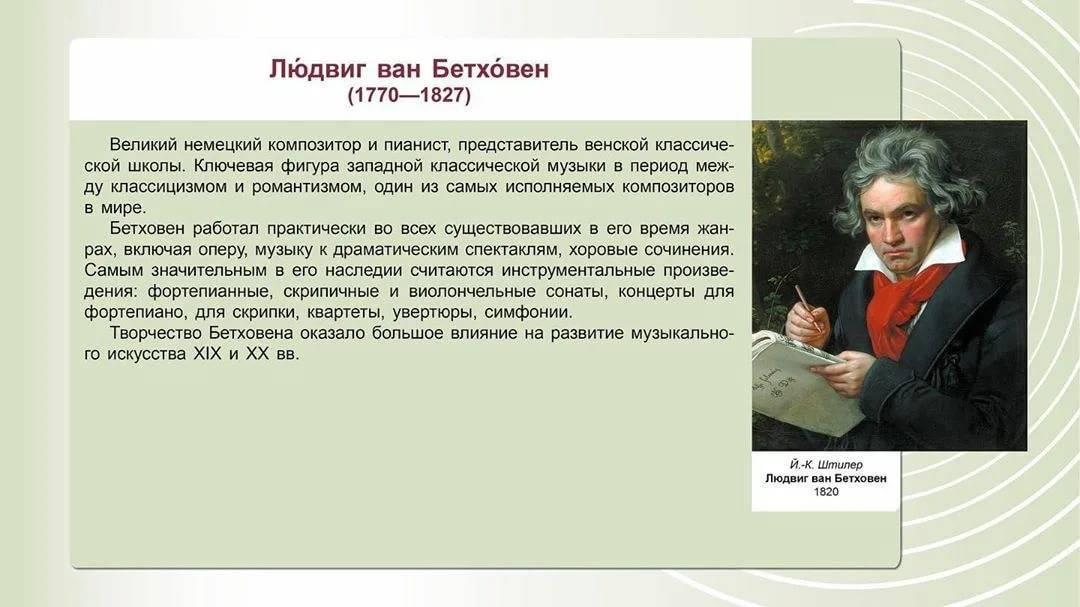 Людвиг ван бетховен ℹ️ биография, жизнь, творчество, интересные факты, музыкальные произведения, лучшие композиции, потрет, фото, потеря слуха