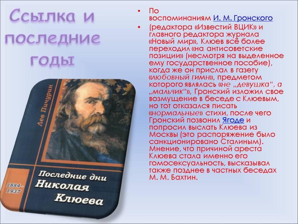 Борис клюев: биография, личная жизнь, семья, жена и дети (фото)
