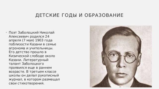 Н.а. заболоцкий краткая биография