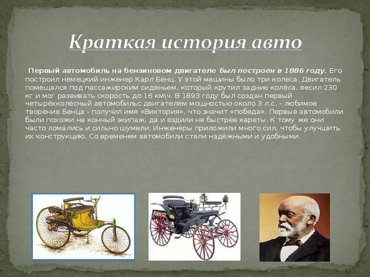 История авто: карл бенц. изобретатель