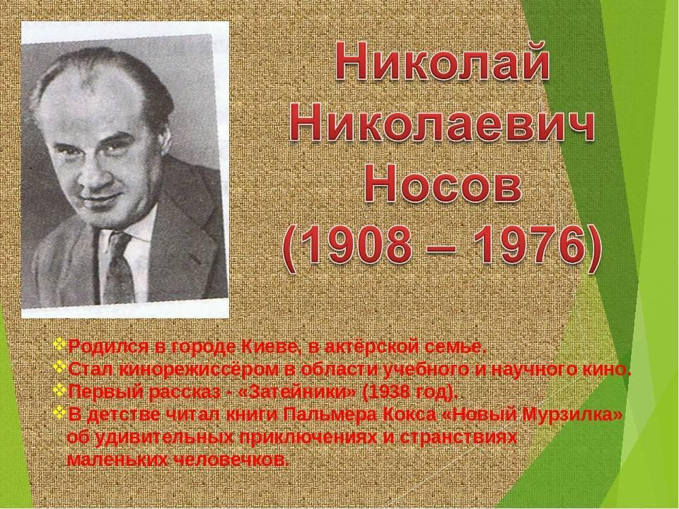Краткая биография носова. николай носов: краткая биография для детей