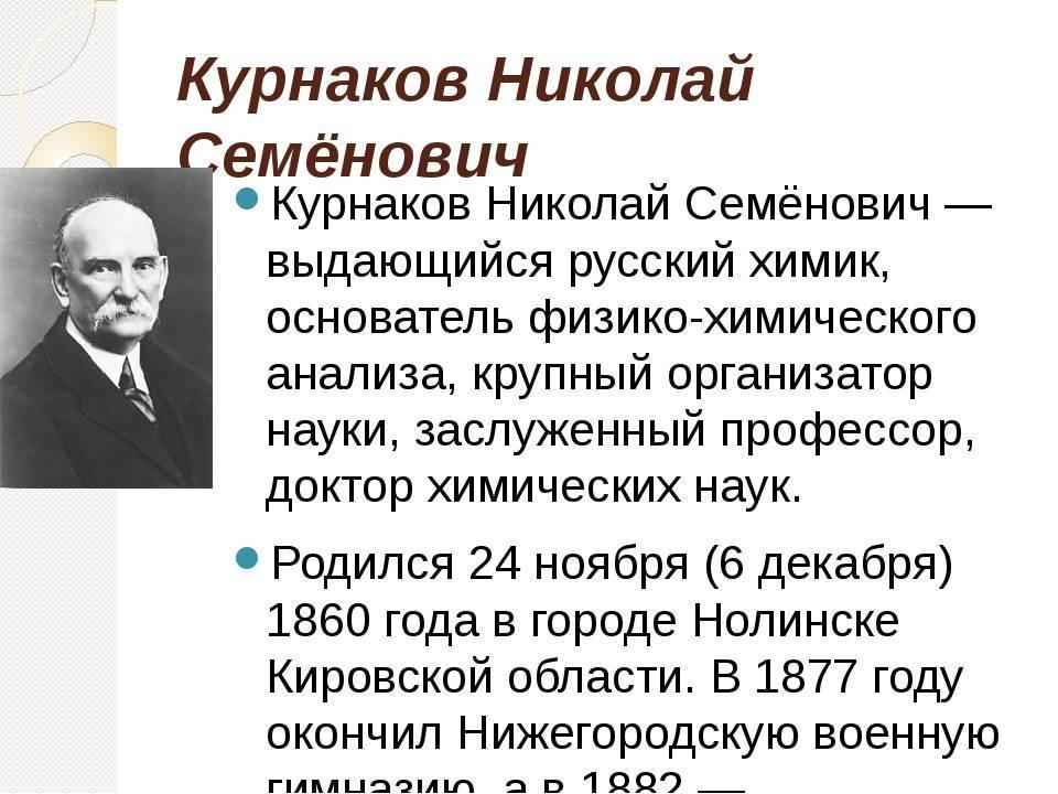 Курнаков Николай Семенович