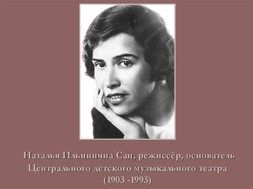 Наталья сац википедия