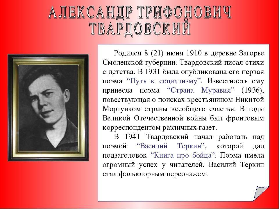 Александр твардовский: биография и творчество (подробный обзор) - твардовский а.т. - литература 20 века