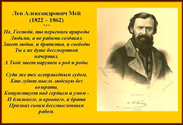 Мей, лев александрович — википедия