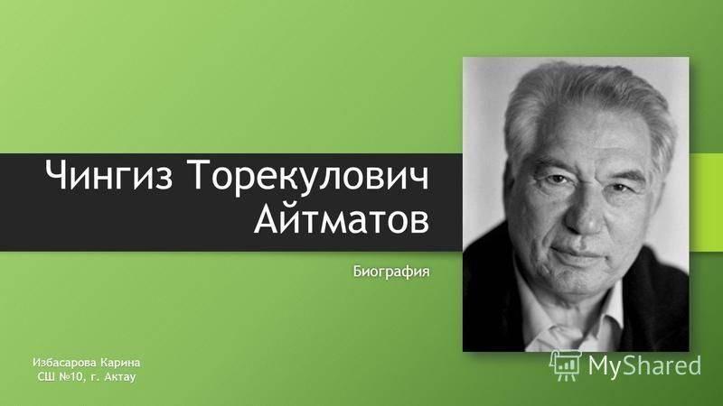 Айтманов чингиз торекулович - биография, новости, фото, дата рождения, пресс-досье. персоналии глобалмск.ру.