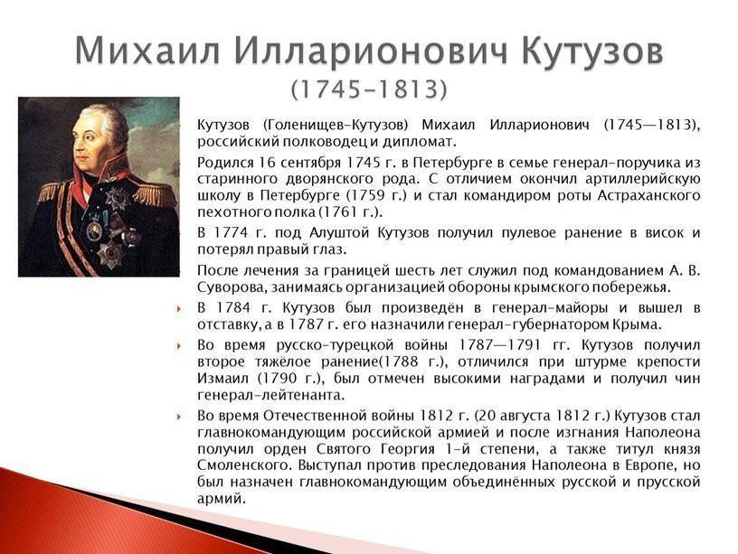 михаил илларионович кутузов – великий  русский полководец — общенет