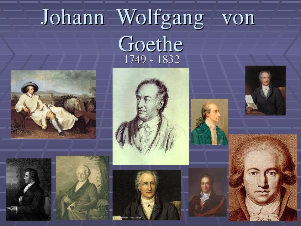 Иоганн вольфганг гёте - биография