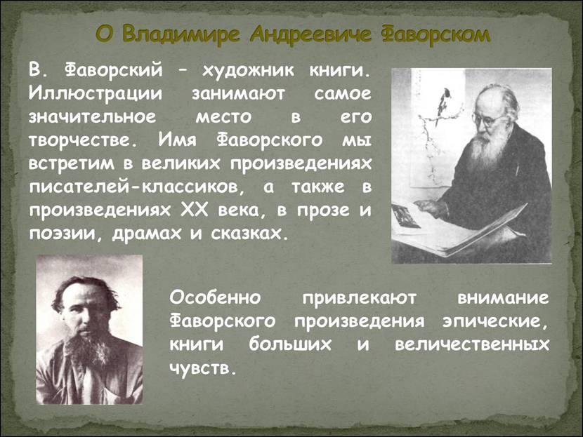 Владимир андреевич фаворский википедия