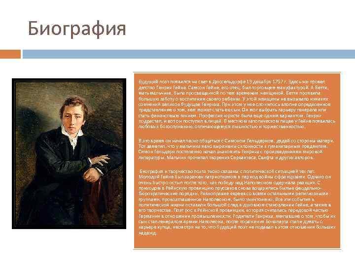 Краткая биография поэта генриха гейне   краткие биографии