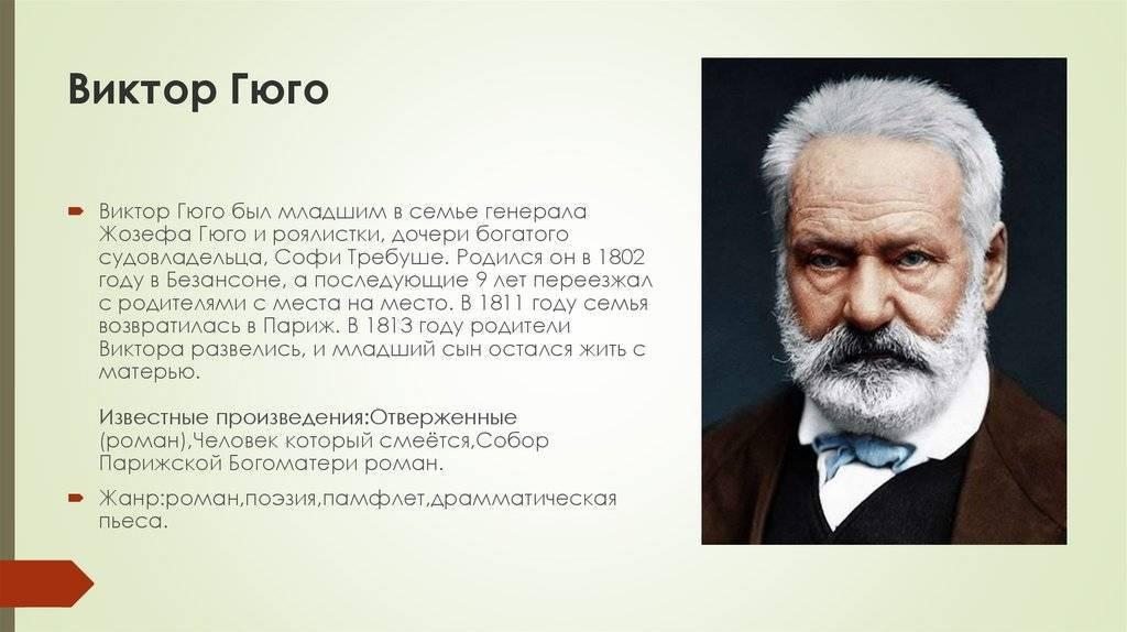 Виктор гюго - биография, фото, личная жизнь писателя » биография, личная жизнь знаменитостей