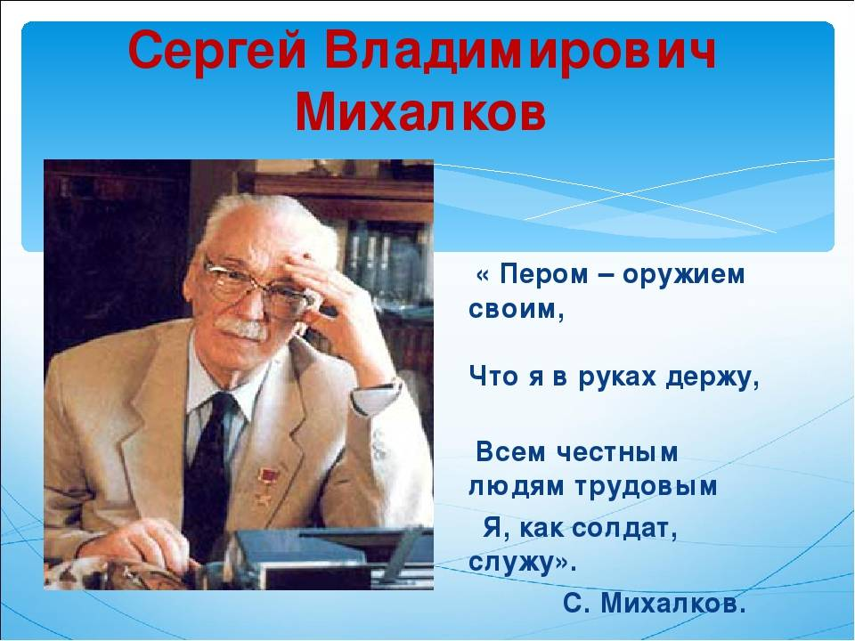 Михалков сергей владимирович — биография писателя, личная жизнь, фото, портреты, книги