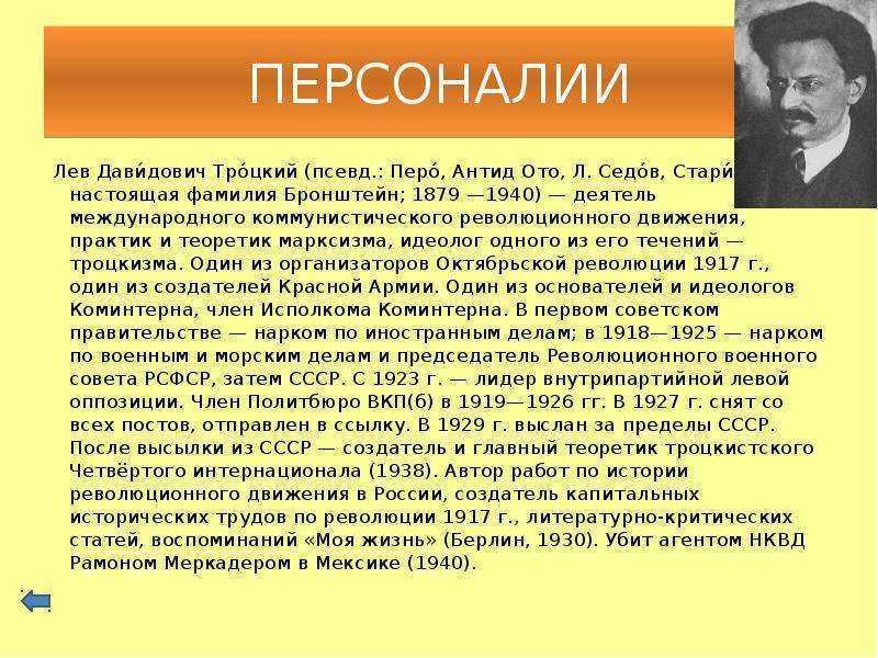 Краткая биография троцкого льва давидовича и интересные факты
