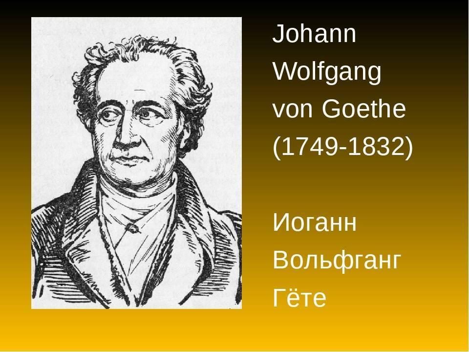 Гёте, иоганн вольфганг фон: биография, произведения, личная жизнь