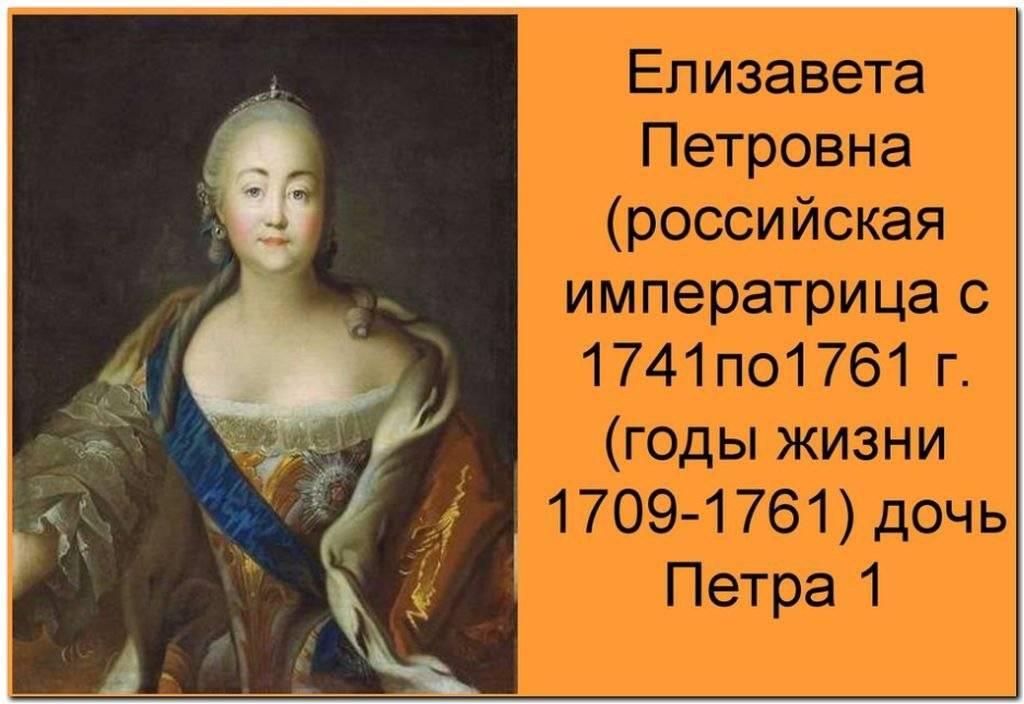 Елизавета петровна - портрет, биография, личная жизнь, причина смерти, правление - 24сми