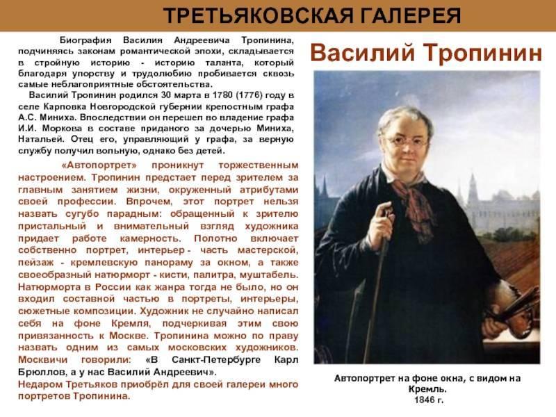 Василий тропинин: жизнь и творчество художника